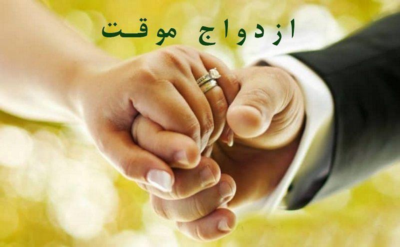 شرایط ازدواج موقت | موارد ثبت ازدواج موقت | تعیین مهریه در ازدواج موقت | مطالبه مهریه در ازدواج موقت