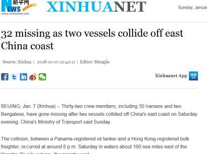 30 ایرانی در برخورد دو کشتی در آب های چین ناپدید شدند