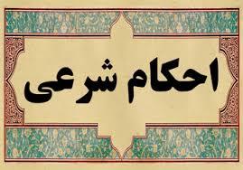 حکم شرعی پخش صدای مجالس حسینی که سلب آسایش همسایه کند