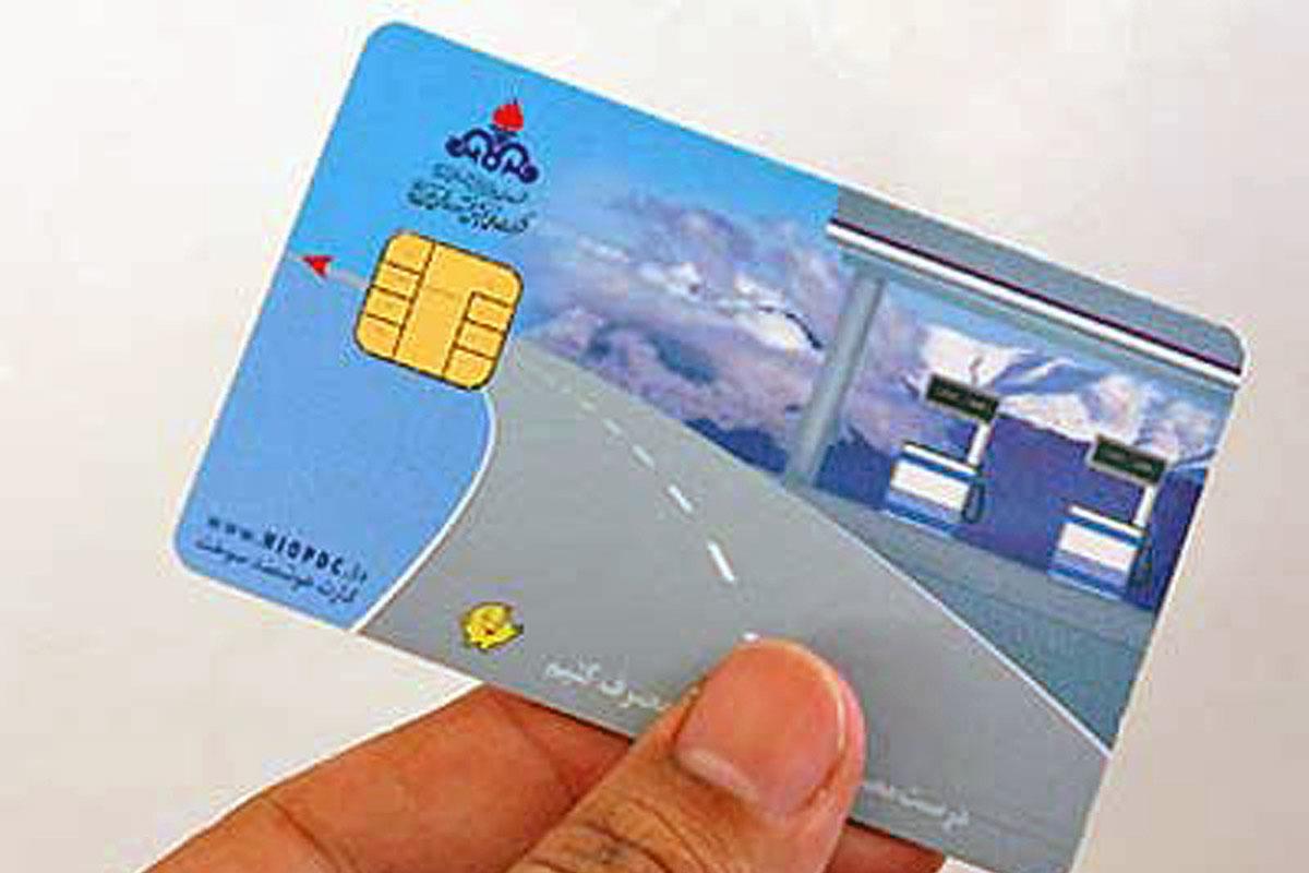 ثبت درخواست کارت سوخت المثنی با شمارهگیری کد دستوری #4*