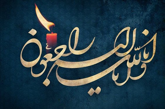 پیام تسلیت مقام معظم رهبری در پی حادثه درگذشت دانشجویان دانشگاه آزاد