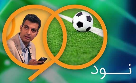 برنامه نود را با اجرای عادل فردوسیپور به آنتن تلویزیون برگرداند