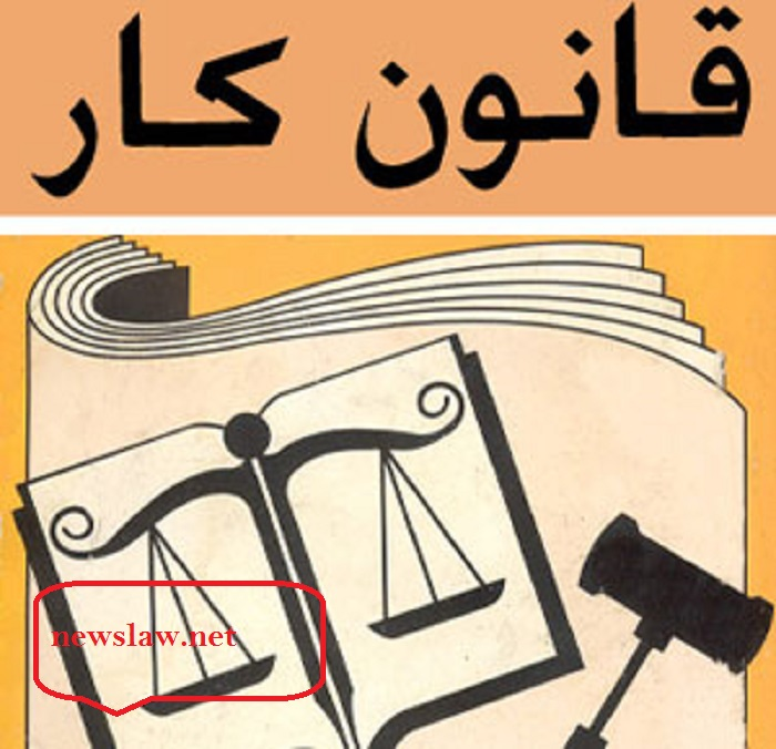 جهات تشدید، تخفیف، تبدیل و تعلیق مجازات ها در قانون کار (قسمت پایانی)