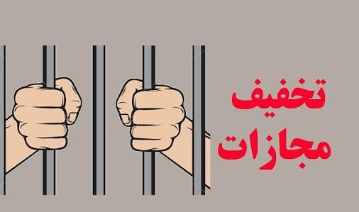تخفیف مجازات زنان و وجوه مختلف آن