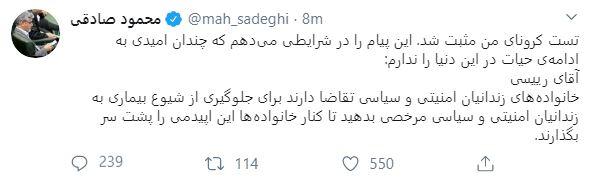 تست کرونای محمود صادقی مثبت شد