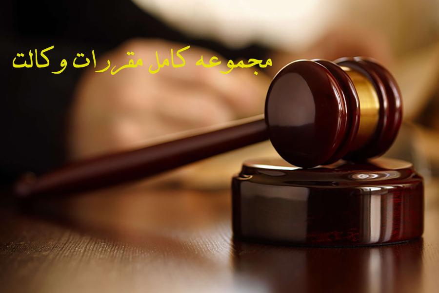 مصوبات جلسه شورای هماهنگی روسای هیئت مدیره کانون های وکلای دادگستری در دهمین همایش کانون های وکلا (مورخ 15/8/1380 – تهران)