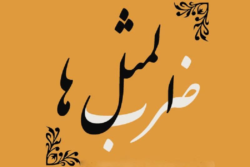 ضرب المثل های ایرانی (قسمت دهم)