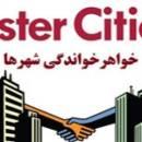 خواهرخواندگی شهرها | اصطلاح خواهرخواندگی | تاریخچه خواهرخواندگی شهرها | انتخاب شهرها برای خواهرخواندگی