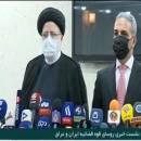 رئیسی: کمیتهای بین دستگاه قضایی عراق و ایران در مورد احوال شخصیه برخی خانوادهها تشکیل میشود