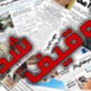 دادستانی تهران روزنامه کیهان را توقیف کرد