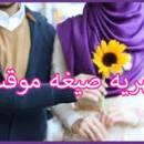 مطالبه مهریه در ازدواج موقت (صیغه)+ فیلم آموزشی