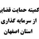 عملکرد کمیته حمایت قضایی از سرمایه گذاری اتاق بازرگانی اصفهان در هاله ای از ابهام