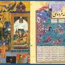 حذف شدن تاریخ مادها و هخامنشیان در حماسه ی ملی ایران (قسمت پایانی)