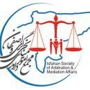برگزاری دوره حقوق داوری داخلی با حضور اساتيد برجسته حقوق داوری كشور در اصفهان