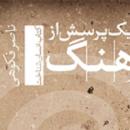 ناصر فکوهی - انسجام فرهنگی چیست؟