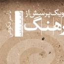 ناصر فکوهی - زبان چه نقشی در نوسازی فرهنگی دارد؟