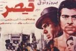 فیلمفارسی و تاثیر سنت و مدرنیته در سینمای ایران در دوره پهلوی دوم (قسمت 3)
