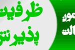 ظرفیت های استان های مختلف در آزمون وکالت ۱۳۹۶ در مقایسه با ۱۳۹۵