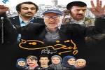 اغلب دیالوگهای سریال «پایتخت» نوعی توهین مستقیم و آشکار به فرهنگ مردم مازندران است