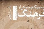 ناصر فکوهی - تازه به دورانرسیدگی فرهنگی چیست؟