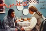 کاغذ بیخط - ناصر تقوایی