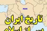 بنیان فرهنگ سیاسی ایران پس از اسلام (قسمت اول)