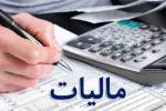 بخشش صدر صد جرایم مالیاتی در صورت پرداخت اصل مالیات تا پایان مهر ماه