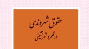 کتاب حقوق شهروندی در قلمرو شهرنشینی