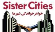 شهرها چگونه خواهرخوانده می شوند؟+ فیلم طنز