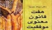 کتاب هفت قانون معنوی موفقیت 1