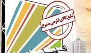 تبلیغ کالاهای خارجی دارای مشابه ایرانی دارای جزای نقدی ده برابر قرارداد پخش آگهی است