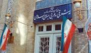 کاردار لهستان در تهران به وزارت امور خارجه احضار شد