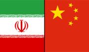 سرمایه گذاری 3 میلیارد دلاری در ایران؛ چالش چین و آمریکا
