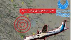 فیلم جزئیات سقوط هواپیمای تهران- یاسوج