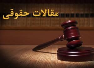 قرار تامین کیفری در حقوق ایران