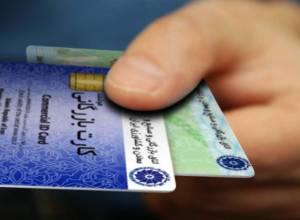 کارت بازرگانی چیست؟ | چگونگی صدور کارت بازرگانی | قوانین مرتبط با کارت بازرگانی