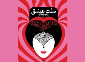 الیف شافاک کتابی به نام «ملت عشق» ندارد