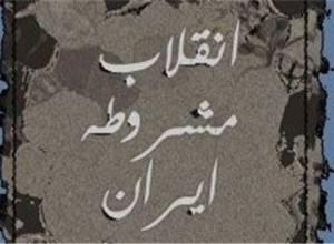 انقلاب مشروطه و اولین ها در ایران