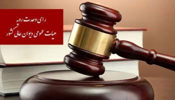 رای هیات عمومی دیوان عالی کشور درباره جبران خسارت ناشی از اشتباه یا تقصیر قاضی