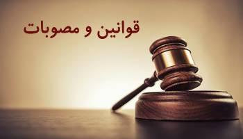 مصوبه شورای عالی شهرسازی و معماری ایران پیرامون طرح ویژه ساماندهی تپههای سنندج