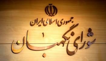 سوابق 3 عضو حقوقدان شورای نگهبان