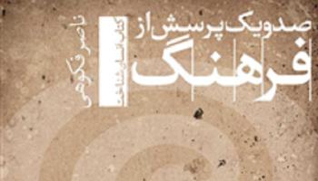 ناصر فکوهی - تاریخ چه تأثیری بر آینده فرهنگ دارد؟