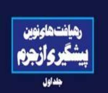 سیاست جنایی مشارکتی اسلام(قسمت پنجم)