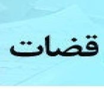 سابقه تقنینی قوانین و مقررات انتظامی قضات در ایران