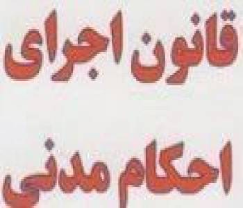 تاثیر فوت در روند اجرای احکام در ایران (قسمت…