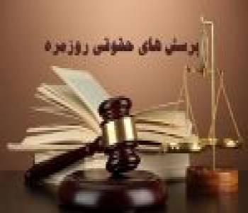 پرسش های حقوقی روزمره 3