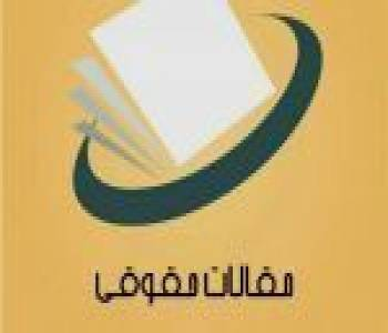کیفیات مشدده و کیفیات مخففه 2