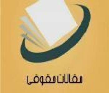 سوگند در حقوق کیفری ایران 2