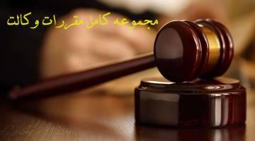 جواز اعطای پروانه وکالت به نابینایان (نظریه مورخ 21/2/1368 کمیسیون استفتائات کانون وکلای دادگستری)