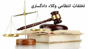 فعالیت وکالتی در آخرین محل قضاوت